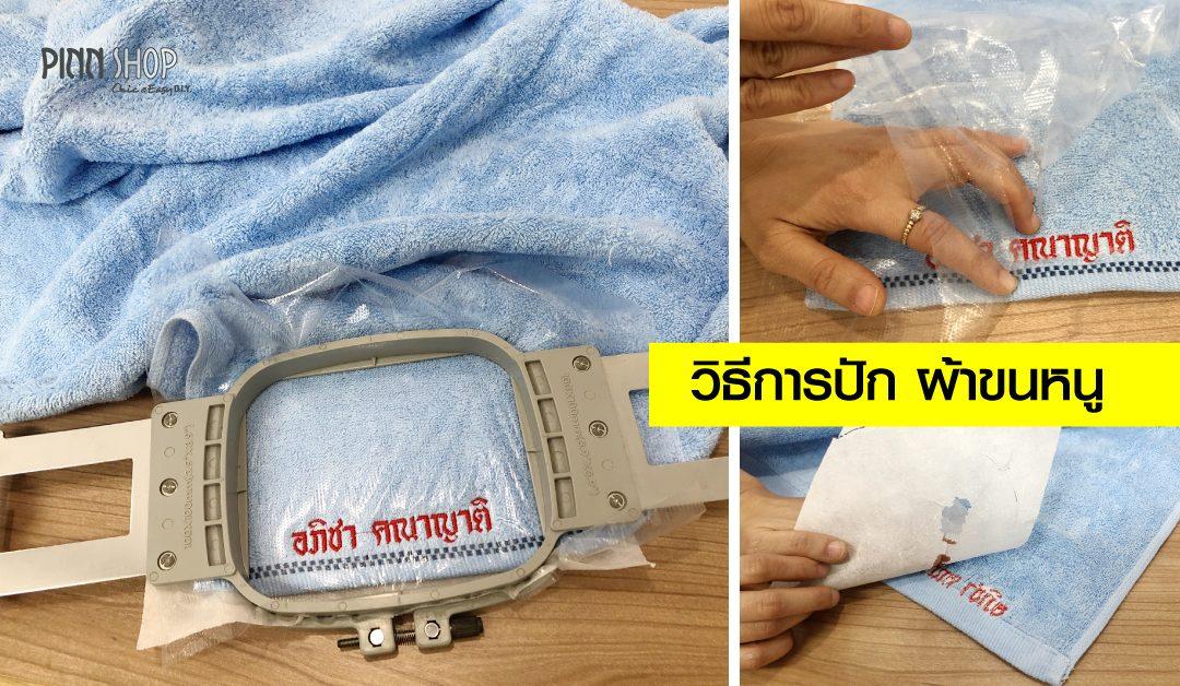 วิธีการปัก ผ้าขนหนู