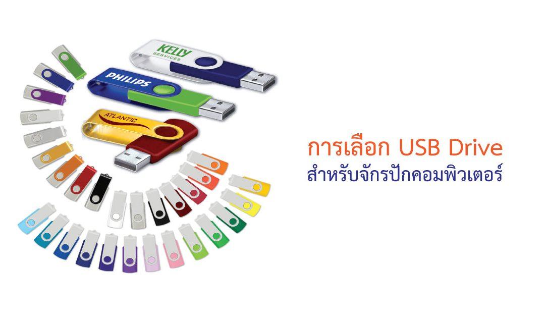 การเลือกใช้ USB Flash Drive ที่เหมาะกับจักรปักคอมพิวเตอร์